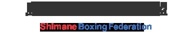 島根県ボクシング連盟